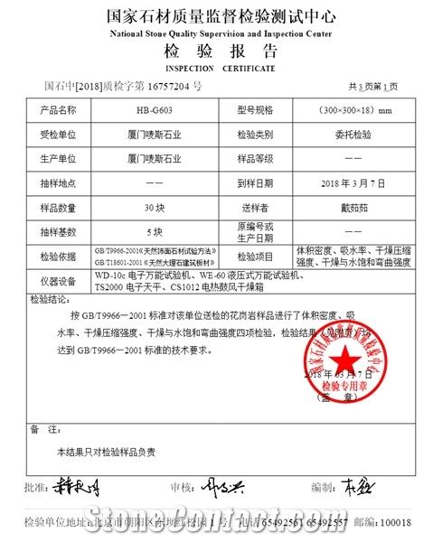 HB-G603 INSPECTION CERTIFICATION