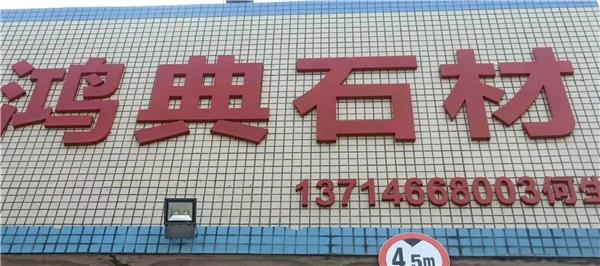 Shenzhen Hongdian Stone Engineering Co., Ltd.