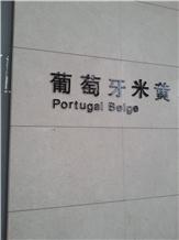 Portugal Beige Limestone,Beige Limestone Tile