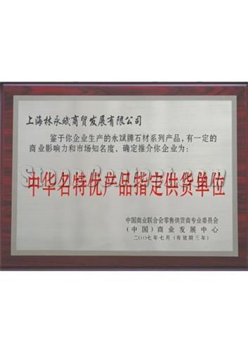 Appointed supplier of China Famous High-quality Sp