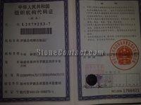 Organization Registration Code Certificate
