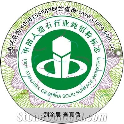 100% ATH LABEL of China Solid Surface Industry
