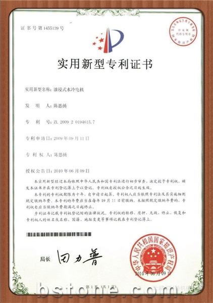 Patent for Bridge Cutting Machine