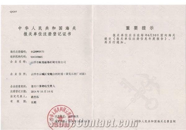 The Customs Declaration Registration Certificate