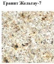 Granite Zheltau-7 Ranite Tiles, Slabs, Kapal Arasan Granite Tiles & Slabs, Yellow Polished Granite Flooring Tiles, Floor Tiles