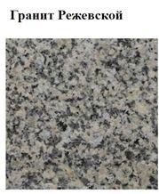 Rezhevskoy Granite Tiles
