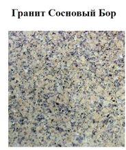 Sosnovy Bor Granite Tiles