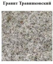 Travnikovskiy Granite Tiles