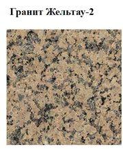 Zheltau 2 Granite Tiles & Slabs, Yellow Polished Granite Floor Tiles, Flooring Tiles