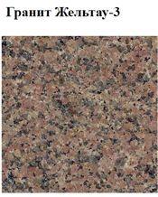 Zheltau 3 Granite Tiles & Slabs, Dzhil Tau Granite Floor Tiles, Red Polished Granite Flooring Tiles