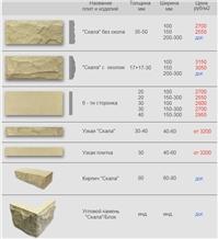 Arbon Dolomite Building Stones