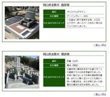 Aji Ishi-Anji Stone Traditional Japan Style Tombstones