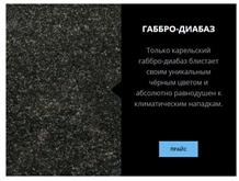 Karelian Gabbro Diabase Tiles, Slabs