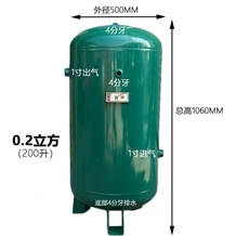 Air Storage Tank for Qccessories Series Dafon