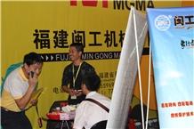 China (Nan an) Shuitou International Stone Exhibition 2013