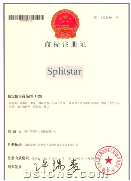 Splitstar REGISTERED MARK